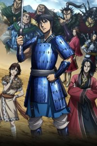 Cover Kingdom (Anime), Kingdom (Anime)