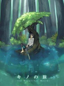 Cover von Kino's Journey (Serie)