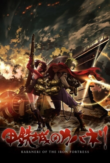 Cover von Koutetsujou no Kabaneri (Serie)