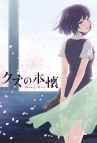 Cover der TV-Serie Kuzu no Honkai