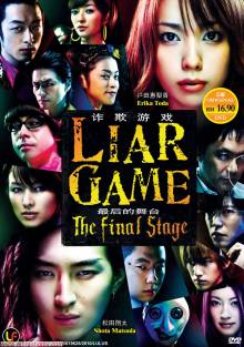 Cover der TV-Serie Liar Game