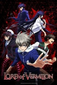 Cover Lord of Vermilion: Guren no Ou, Lord of Vermilion: Guren no Ou