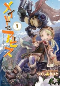 Made in Abyss Serien Cover