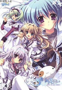 Cover von Mashiro-iro Symphony The Color of Lovers (Serie)