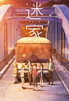 Cover von Mayoiga (Serie)