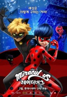 Cover von Miraculous – Geschichten von Ladybug und Cat Noir (Serie)