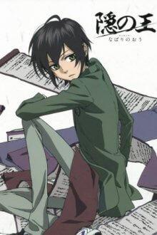 Cover Nabari no Ou, TV-Serie, Poster