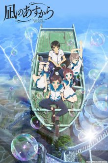 Cover Nagi no Asukara, TV-Serie, Poster