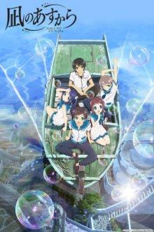 Cover von Nagi no Asukara (Serie)
