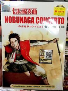 Cover von Nobunaga Concerto (Serie)