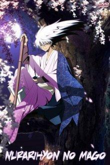 Cover von Nurarihyon no Mago  (Serie)