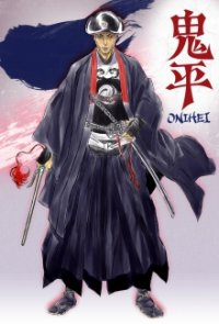 Cover der TV-Serie Onihei