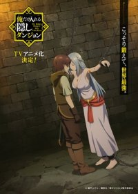 Cover Ore dake Haireru Kakushi Dungeon, Ore dake Haireru Kakushi Dungeon