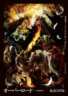 Cover von Overlord (Serie)