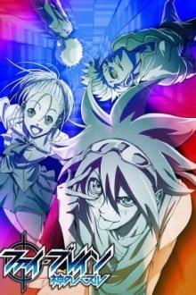Cover von Phi Brain: Kami no Puzzle (Serie)