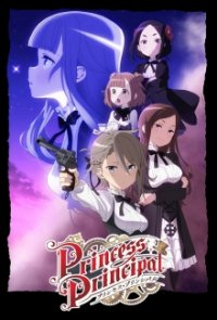 Princess Principal Serien Cover
