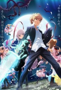 Cover der TV-Serie Rewrite