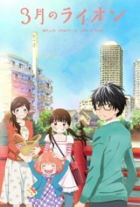 Cover der TV-Serie Sangatsu no Lion
