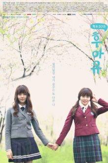 Cover von School 2015: Who are you (Serie)