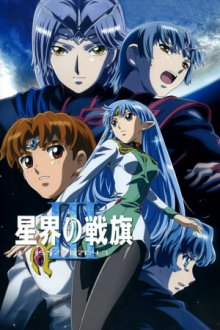 Cover von Seikai no Monshou (Serie)