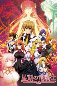 Cover von Seikoku no Dragonar (Serie)