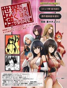 Cover von Sekai de Ichiban Tsuyoku Naritai! (Serie)