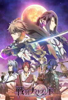 Cover von Sengoku Night Blood (Serie)