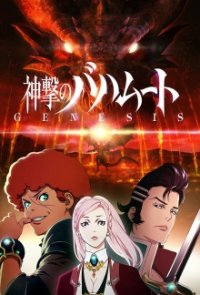 Cover der TV-Serie Shingeki no Bahamut: Genesis