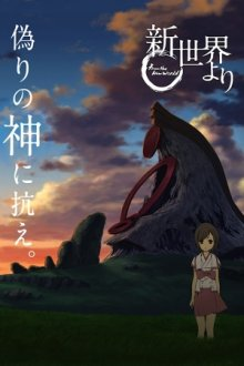 Cover der TV-Serie Shinsekai Yori