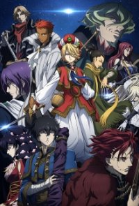 Cover der TV-Serie Shoukoku no Altair