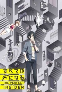 Cover der TV-Serie Subete ga F ni Naru: The Perfect Insider