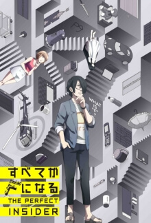 Cover von Subete ga F ni Naru: The Perfect Insider (Serie)