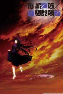 Cover von Tasogare Otome x Amnesia (Serie)