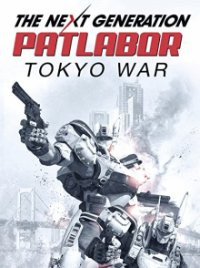 Cover The Next Generation: Patlabor, Poster The Next Generation: Patlabor