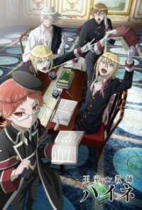 Cover der TV-Serie The Royal Tutor