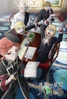 Cover von The Royal Tutor (Serie)