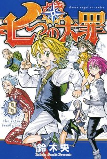The Seven Deadly Sins Serien Cover