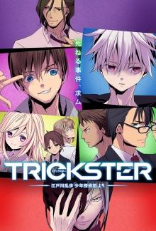 Cover von Trickster: Edogawa Ranpo 'Shounen Tanteidan' yori (Serie)