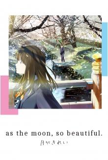 Cover von Tsukigakirei (Serie)