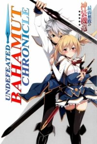 Undefeated Bahamut Chronicle Serien Cover