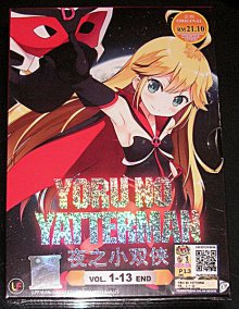Cover der TV-Serie Yoru no Yatterman