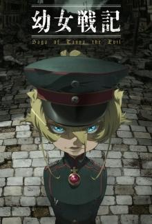 Cover von Youjo Senki (Serie)