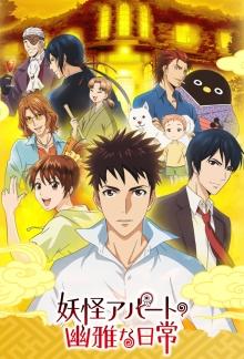 Cover von Youkai Apaato no Yuuga na Nichijou (Serie)