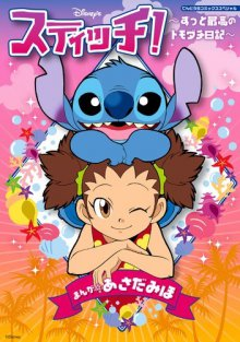 Cover der TV-Serie Yuna & Stitch