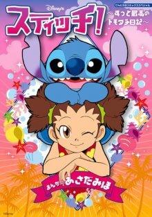 Cover von Yuna & Stitch (Serie)