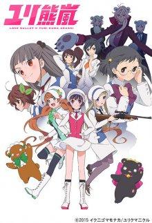 Cover von Yuuki Yuuna wa Yuusha de Aru (Serie)