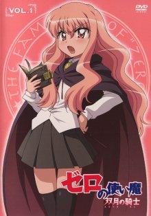 Cover von Zero no Tsukaima (Serie)